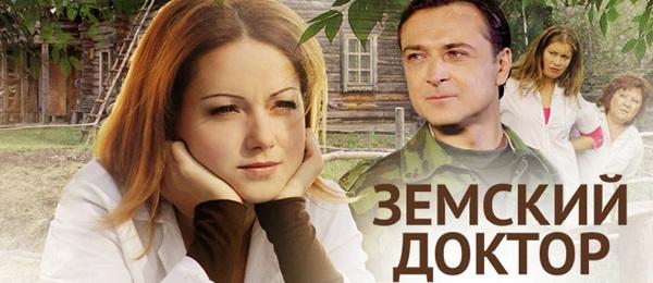zemskiy_doktor_4_sezon